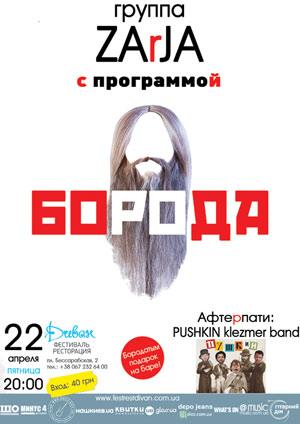 концерт ZArJA