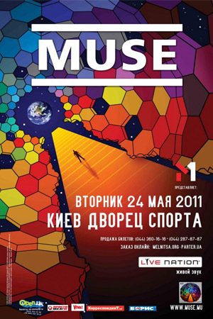 Концерт MUSE в Киеве