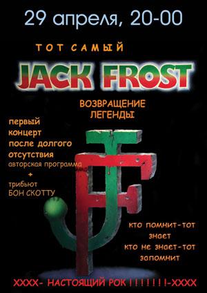 концерт JACK FROST