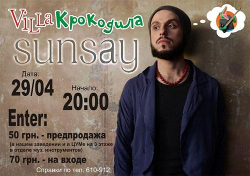 концерт SunSay