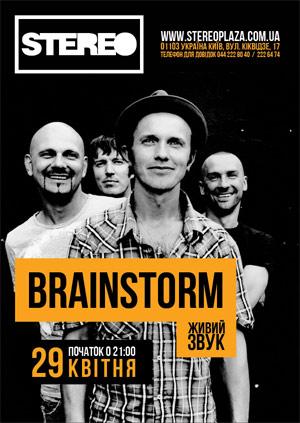 концерт Brainstorm
