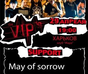 концерт The VIPS