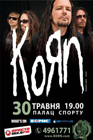 Korn в Киеве