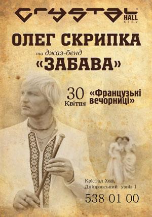 Олег Скрипка та джаз-бенд