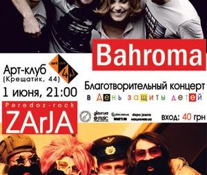 концерт до Дня защиты детей