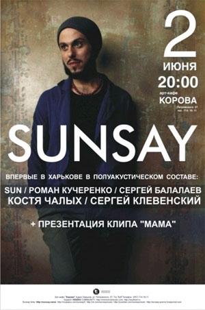 SunSay в Харькове
