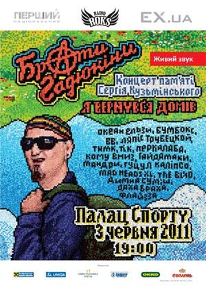 концерт Брати Гадюкіни