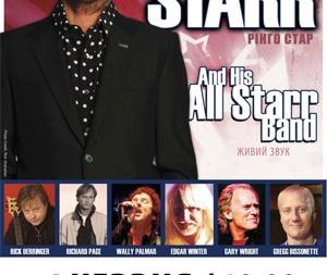 концерт Ringo Starr c All Starr Band