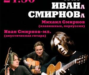 концерт Иван Смирнов