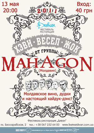 концерт MAHAGON