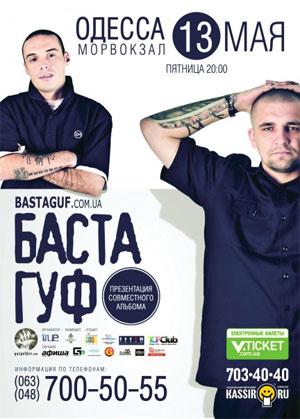 БАСТА и ГУФ в Одессе