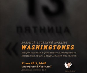 Концерт WashingTones