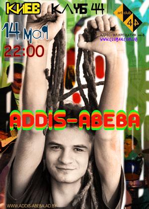 афиша Аддис Абеба
