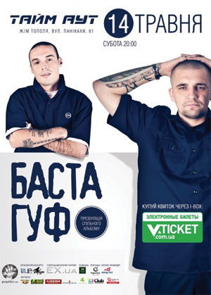 БАСТА и ГУФ в Днепропетровске