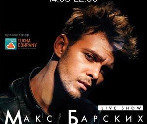 концерт Макс Барских