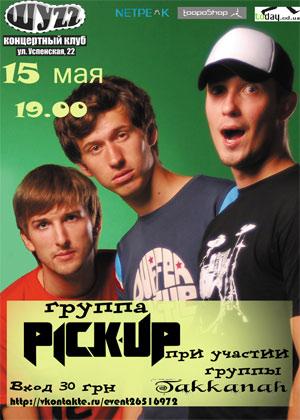 Концерт PICK-UP