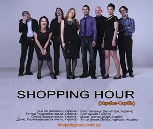 концерт Shopping Hour
