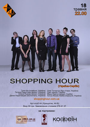 концерт Shopping Hour