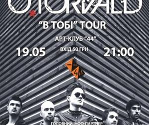 концерт O.Torvald