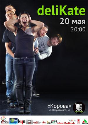 концерт deliKate в Харькове