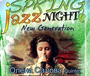 Spring Jazz Night в клубі 44