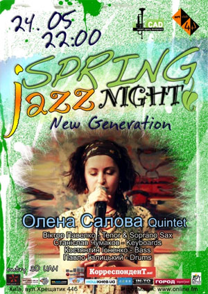 Spring Jazz Night в клубі 44