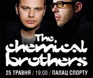 Концерт The Chemical Brothers