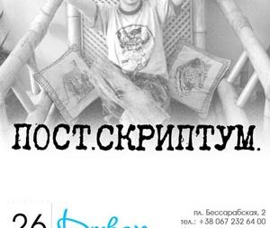 концерт ПОСТ.СКРИПТУМ