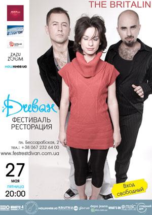 концерт Britalin