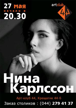 NINA KARLSSON в Киеве