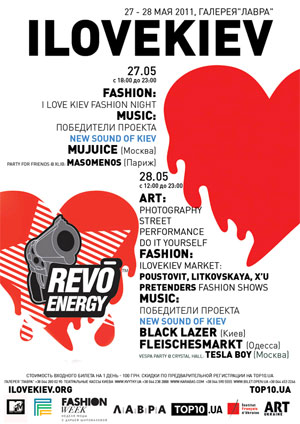 фестиваль I Love Kiev