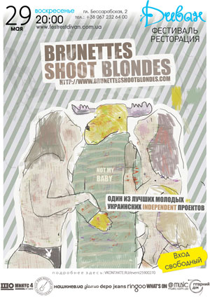 Brunettes Shoot Blondes афиша