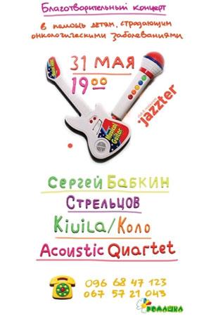 Благотворительный концерт в Харькове