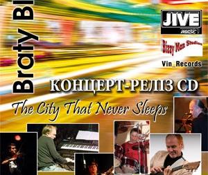 концерт Braty Bluzu