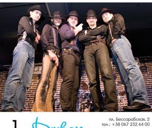 концерт G-Band