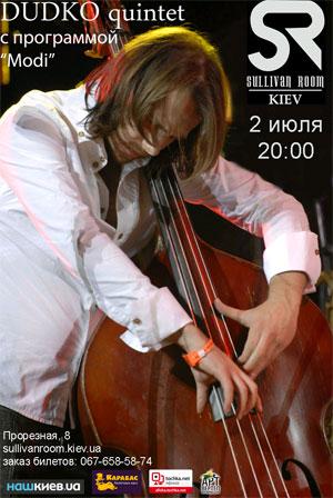 концерт Dudko Quintet