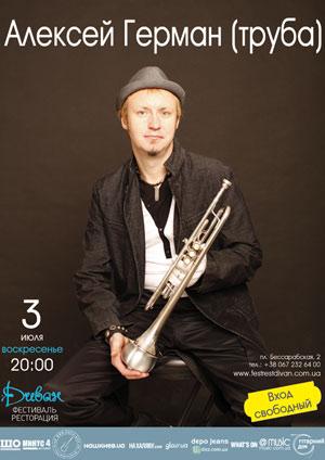 трубач Алексей Герман