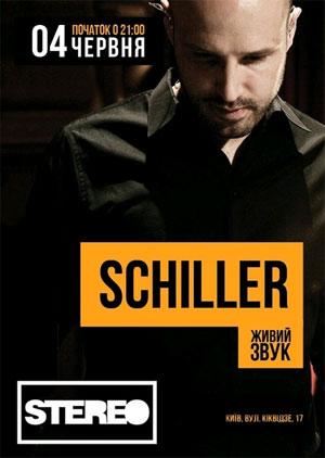 Концерт Schiller