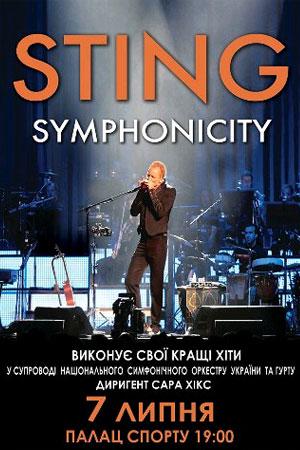 концерт Sting в Киеве