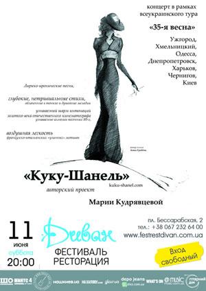 концерт Куку-Шанель