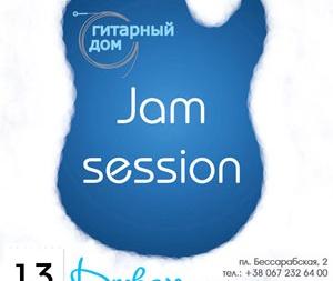 джем-сейшн «Гитарного Дома»