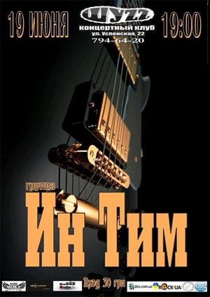 концерт Ин Тим в  Одессе
