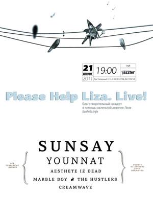 концерт Please Help Liza
