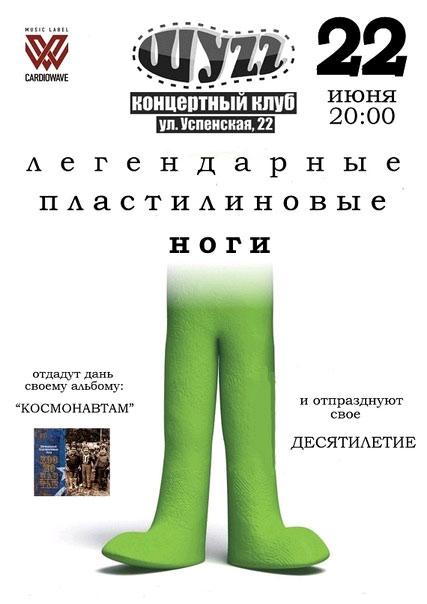 концерт ЛПН