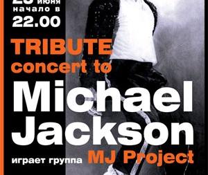 Концерт-трибьют Майкла Джексона
