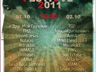 ІншаМузика фестиваль