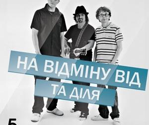 концерт На Відміну Від feat. Діля