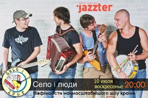концерт Село і Люди
