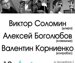 концерт трио Виктора Соломина