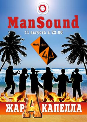 концерт ManSound